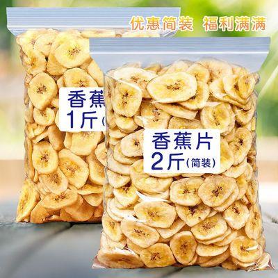 香蕉干水果干香脆香蕉片批发芭蕉干袋装蜜饯非油炸零食1000g50g
