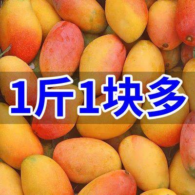 【爆甜】海南贵妃芒果当季新鲜孕妇水果整箱红金龙小台农批发包邮