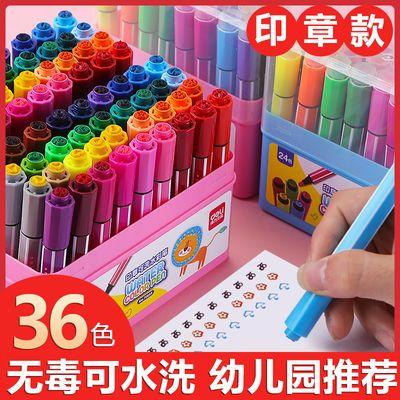 65269/得力印章水彩笔套装彩笔画画笔儿童幼儿园无毒可水洗12色24色36色
