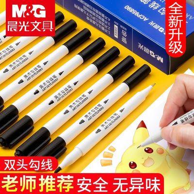 63906/晨光美术勾线笔儿童绘画黑色水性快干描边小双头记号笔细头描线笔