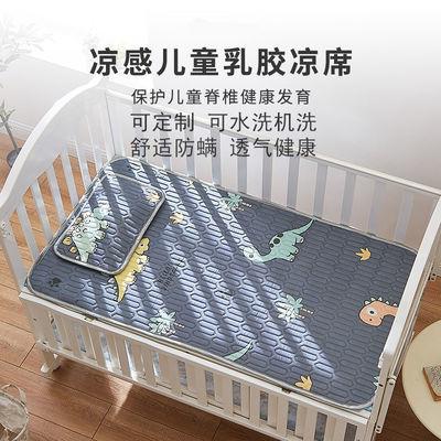 22807/婴儿乳胶凉席儿童床冰丝席新生儿宝宝幼儿园透气软席子四季垫定制
