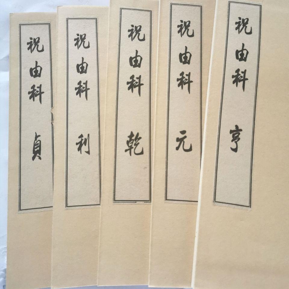 清抄本 祝由科秘诀奇书乾元亨利贞五册全 定制手工线装仿古籍