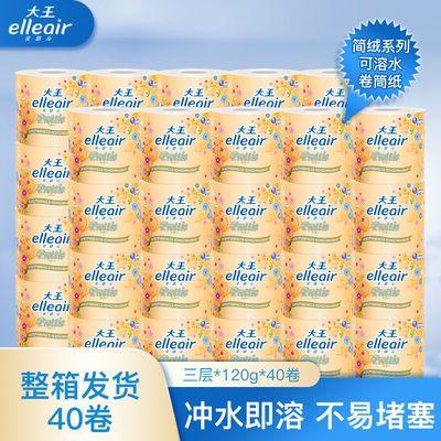 33252/大王爱璐儿Elleair 柔软亲肤型立体压花卷筒纸/简绒系列40卷箱装