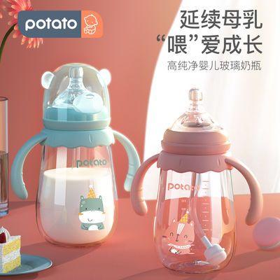 33873/【官方正品】小土豆玻璃奶瓶新生婴儿宝宝吸管奶瓶宽口径防呛奶瓶