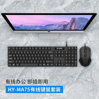 25111/现代有线机械手感键盘鼠标套装商务办公家用游戏吃鸡台式笔记本用