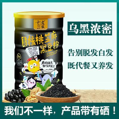 虔农核桃芝麻黑豆粉代替早餐黑芝麻粉糊桑葚粉即食富硒养生瘦身