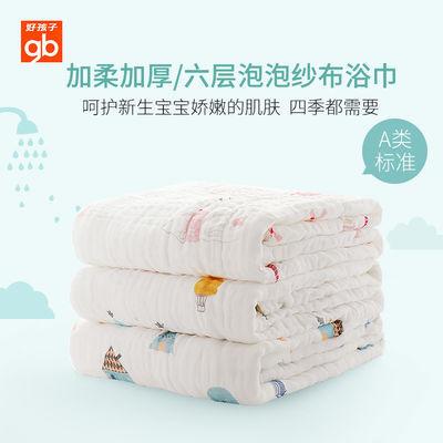 69387/好孩子婴儿棉纱浴巾新生儿宝宝婴幼儿毛巾儿童被纯棉纱布超柔吸水