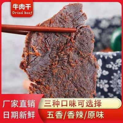 正宗内蒙古特产手撕风干牛肉片五香香辣牛肉干网红零食小吃