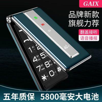 76493/4G全网通翻盖手机老人机大屏大字大声老年手机超长待机适用诺基亚