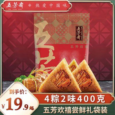 五芳斋粽子4*100g美味鲜肉蛋黄彩豆端午团购嘉兴特产肉粽子礼盒装