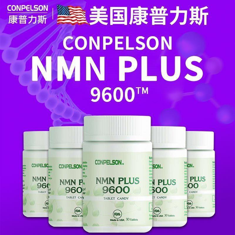 康普力斯nmn9600美国进口烟酰胺高纯度新店开业优惠前100名