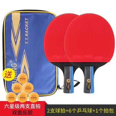 32085/SFUKING斯弗帝乒乓球拍2只装六星训练成品拍双面反胶七八星比赛拍