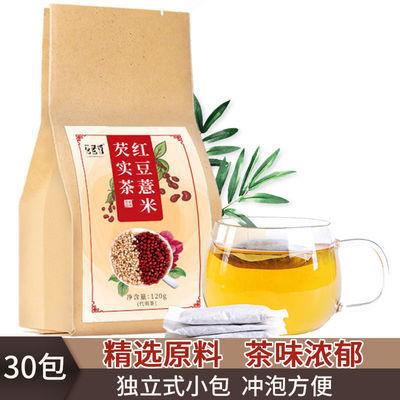 红豆薏米茶 可搭配苦荞橘皮栀子槐米芡实大麦薏苡仁赤小豆