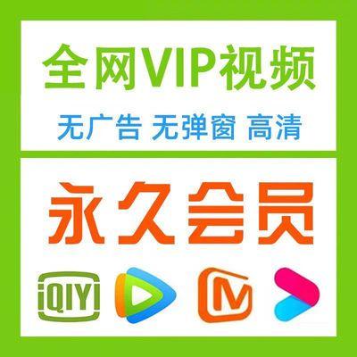 万能追剧视频播放器B站优酷腾讯芒果爱奇艺哔哩bi体育VIP会员永久