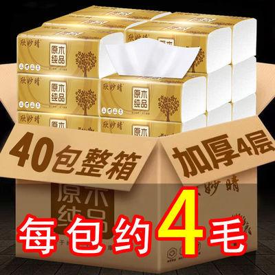 40包60包原木抽纸整箱批发家用卫生纸巾加厚餐巾纸抽面巾纸6包