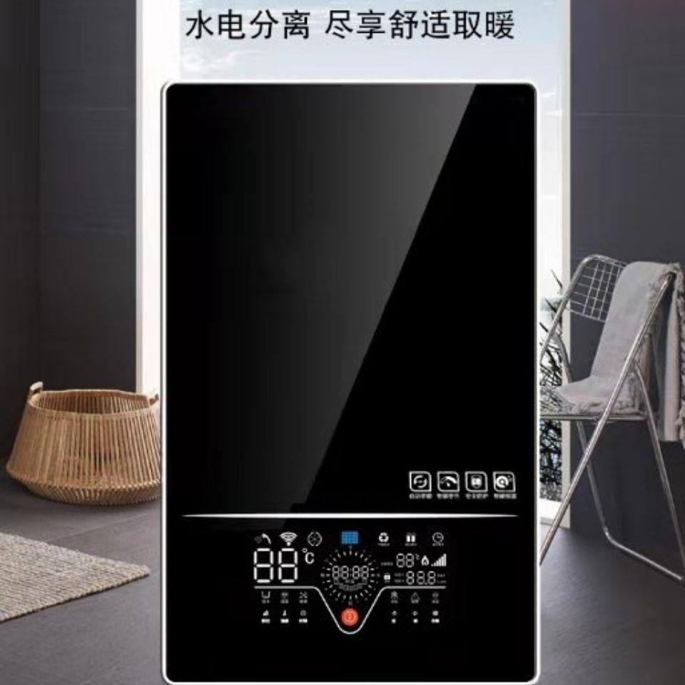 壁挂炉  智能WIFI控制   水电分离   洗浴供暖 两用