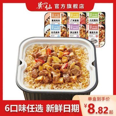 莫小仙自热米饭煲仔饭方便速食米饭学生拌饭多口味即食自热米饭