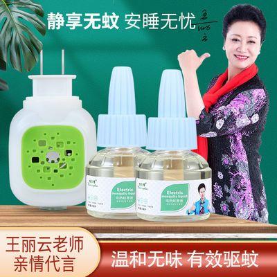 【王老师代言】蚊香液无味插驱蚊水家用婴儿补水电蚊香液驱蚊液