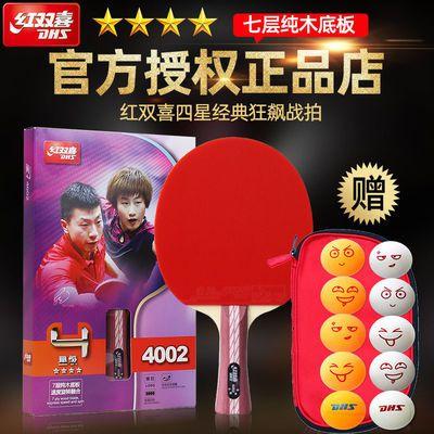 16399/红双喜乒乓球拍四星成人兵乓球拍4星学生狂飙3专业级比赛单只装