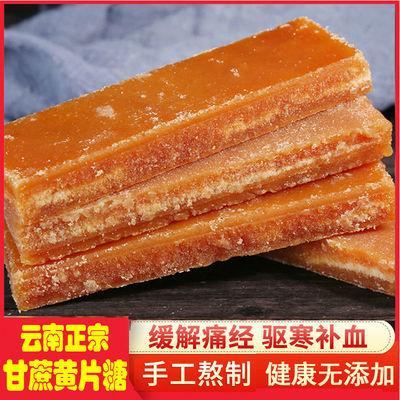云南正宗甘蔗红糖5斤冰片糖暖宫驱寒散装老红糖补血250g月子块糖