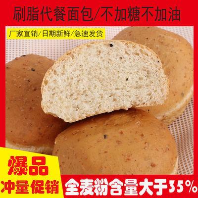 低脂黑麦面包全麦软欧包无糖无油学生代餐零食品汉堡胚