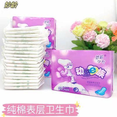 妙龄少女卫生巾姨妈巾日用夜用整箱组合装学生专用超薄整箱批发