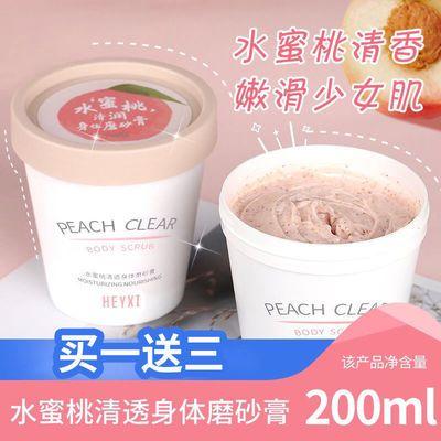【买1送3】水蜜桃身体磨砂膏去鸡皮美白全身去角质去死皮肤搓泥