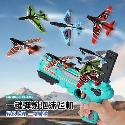 网红同款空中战弹射连发滑翔泡沫飞机枪男孩户外对决儿童宝宝玩具
