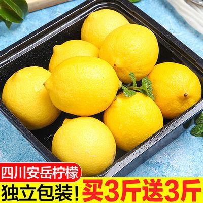 四川安岳柠檬新鲜当季水果批发应季皮薄大个2斤5斤泡水黄柠檬果子
