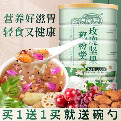 【买1送1藕粉坚果羹营养早餐桂花非杭州特产代餐食品方便速食500g