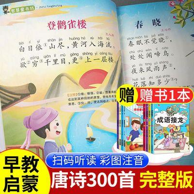 学前唐诗三百首全集幼儿书籍早教启蒙古诗词拼音语文数学成语故事
