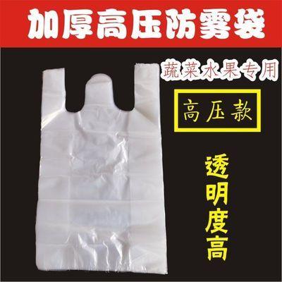 73192/蔬菜防雾袋大号手提袋高压透明打孔透气背心袋水果保鲜塑料袋批发