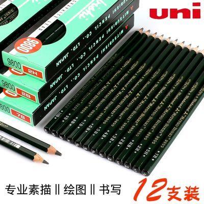 63922/日本原装三菱素描美术专用绘图绘画速写素描考试专业绘画铅笔碳笔