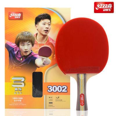 18233/新品DHS红双喜正品乒乓球拍3三星直拍横拍R3002学生ppq成品拍单拍