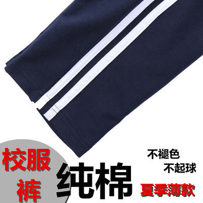 35968/夏季纯棉校服裤子高中学生两条杠藏蓝色薄款运动双杠白边初中校裤
