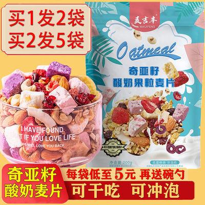 奇亚籽酸奶果粒麦片酸奶水果坚果燕麦片混合即食免煮营养早餐代餐