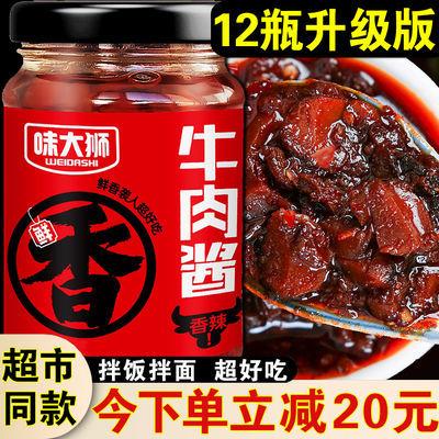 超值【升级版超好吃】牛肉酱下饭菜调味酱面蘸料瓶装辣椒酱味大狮