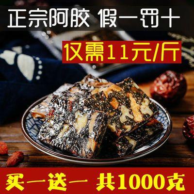 【2斤装】阿胶糕山东东阿气血滋补手工纯 正宗阿胶固元糕膏零食