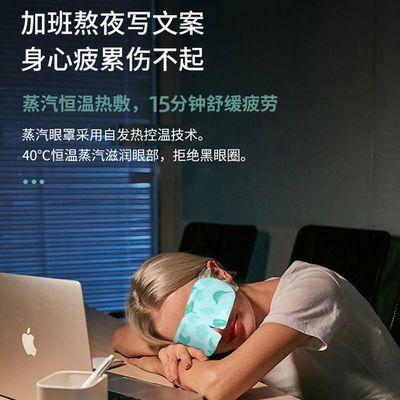 陈李济蒸汽热敷眼罩缓解眼疲劳近视黑眼圈女遮光睡眠发热护眼贴