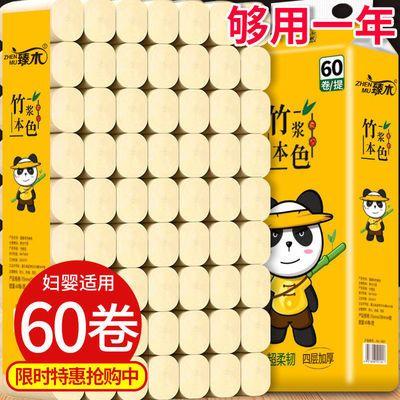 【60卷加量装够用一年】60卷竹浆本色卫生纸卷纸批发纸巾卷纸12卷