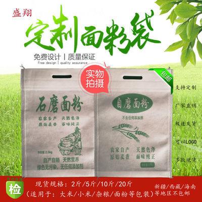 77524/无纺布面粉袋2斤5斤10斤20斤50面袋子布袋石磨自磨面粉包装袋定制