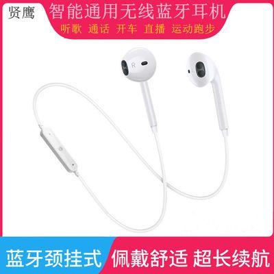 贤鹰无线蓝牙耳机开车听歌通话运动苹果华为小米OPPO通用入耳塞式