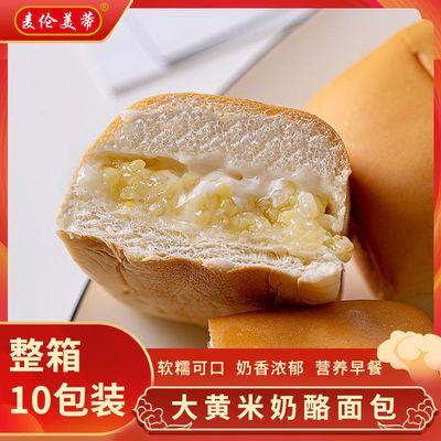 91723/麦伦美蒂大黄米奶酪面包10包网红零食营养早餐夹心蛋糕整箱批发【10月31日发完】