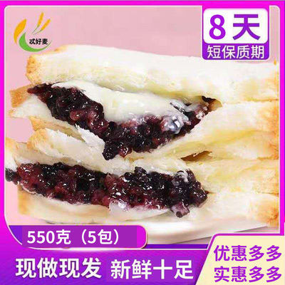 紫米面包奶酪夹心早餐代餐面包休闲食品吐司面包糕点零食整箱批发