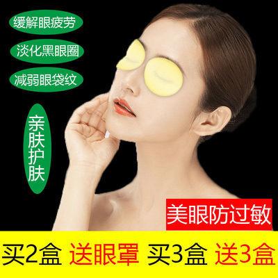 艾草护眼睛贴膜缓解抗疲劳黑眼圈熬夜冰冷敷改善近视力学生眼干涩