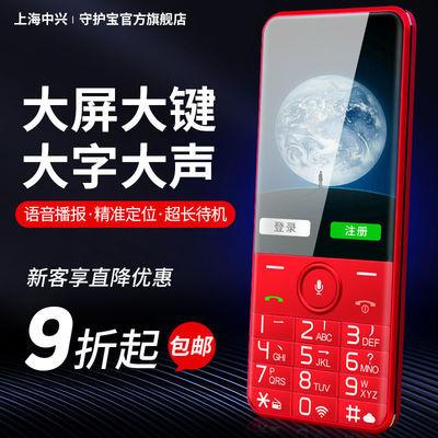 49897/守护宝K289全网通4G老人手机按键大声大屏超长待机学生备用老年机