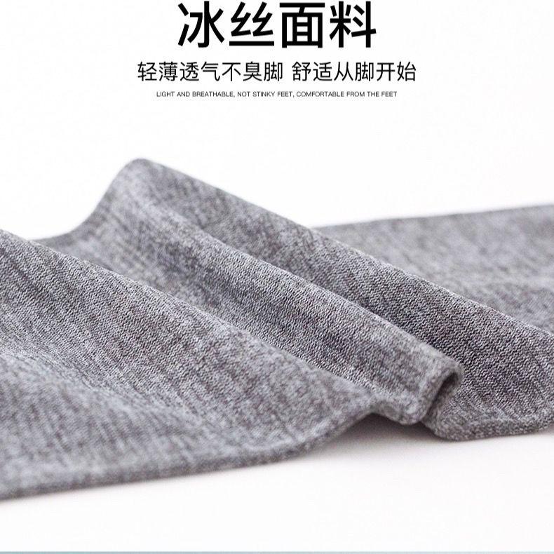 男士丝袜子夏季超薄款短袜透气防臭中筒吸汗冰丝光袜夏天运动男袜