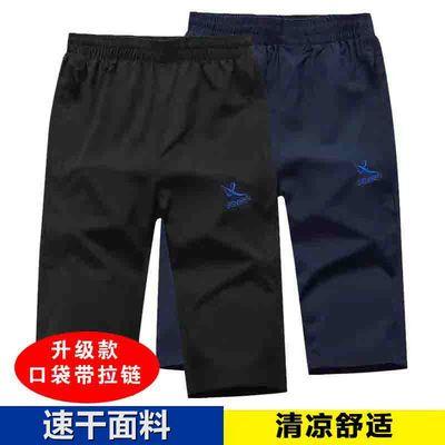 七分短裤男士冰丝速干薄款修身休闲韩版宽松运动直筒中裤