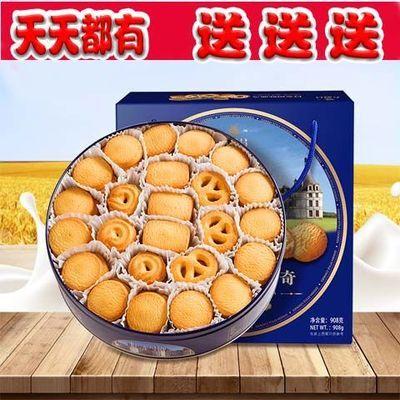 丹麦风味曲奇饼干礼盒铁盒送礼办公室 零食大礼包纸盒休闲食品