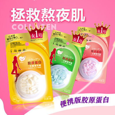 日本进口硬糖薄荷糖胶原蛋白水果糖果润喉口香糖清新口气25粒/盒